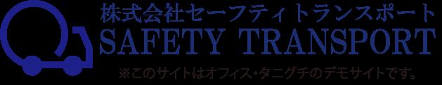 株式会社セーフティトランスポート【オフィス・タニグチデモサイト】